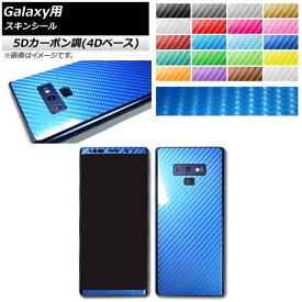 AP スキンシール 5Dカーボン調(4Dベース) Samsung Galaxy用 保護やキズ隠しに! 選べる20カラー S9,Note8など AP-5FR888
