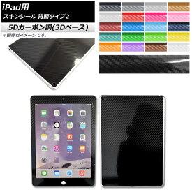 AP スキンシール 5Dカーボン調(3Dベース) iPad用 背面タイプ2 保護やキズ隠しに! 選べる20カラー 選べる4適用品 AP-5TH1216