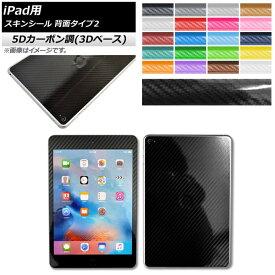 AP スキンシール 5Dカーボン調(3Dベース) iPad用 背面タイプ2 保護やキズ隠しに! 選べる20カラー 選べる2適用品 AP-5TH1217