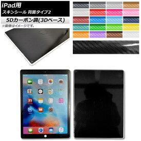AP スキンシール 5Dカーボン調(3Dベース) iPad用 背面タイプ2 保護やキズ隠しに! 選べる20カラー AP-5TH1218