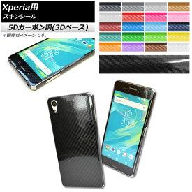 AP スキンシール 5Dカーボン調(3Dベース) Sony Xperia用 保護やキズ隠しに! 選べる20カラー XZ/XCompactなど AP-5TH741