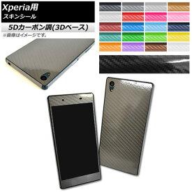 AP スキンシール 5Dカーボン調(3Dベース) Sony Xperia用 保護やキズ隠しに! 選べる20カラー Z5/Z5Compactなど AP-5TH741