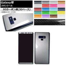 AP スキンシール 5Dカーボン調(3Dベース) Samsung Galaxy用 保護やキズ隠しに! 選べる20カラー S9,Note8など AP-5TH888