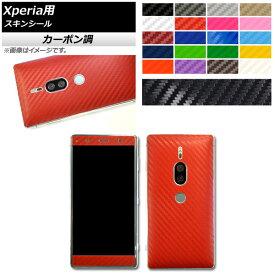 AP スキンシール カーボン調 Sony Xperia用 保護やキズ隠しに! 選べる20カラー XZ3,XZ2Premiumなど AP-CF741