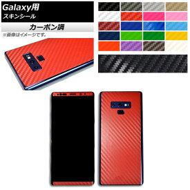AP スキンシール カーボン調 Samsung Galaxy用 保護やキズ隠しに! 選べる20カラー S9,Note8など AP-CF888