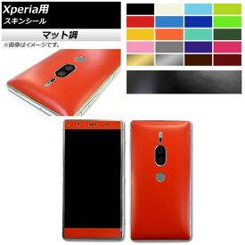 AP スキンシール マット調 Sony Xperia用 保護やキズ隠しに! 色グループ1 XZ3,XZ2Premiumなど AP-CFMT741