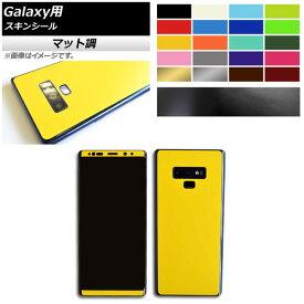 AP スキンシール マット調 Samsung Galaxy用 保護やキズ隠しに! 色グループ1 S9,Note8など AP-CFMT888