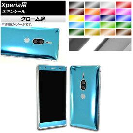 AP スキンシール クローム調 Sony Xperia用 保護やキズ隠しに! 選べる20カラー XZ3,XZ2Premiumなど AP-CRM741