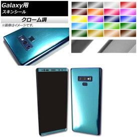AP スキンシール クローム調 Samsung Galaxy用 保護やキズ隠しに! 選べる20カラー S9,Note8など AP-CRM888