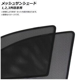 AP メッシュサンシェード 1,2,3列目窓用 AP-MSD019-6 入数:1セット(6枚) トヨタ ウィッシュ 20系 2009年04月〜