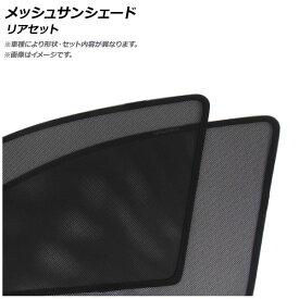 AP メッシュサンシェード 面ファスナー固定式 リアセット AP-MSD073-3R-TP 入数:1セット(3枚) メルセデス・ベンツ Eクラス W212