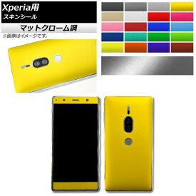 AP スキンシール マットクローム調 Sony Xperia用 保護やキズ隠しに! 選べる20カラー XZ3,XZ2Premiumなど AP-MTCR741