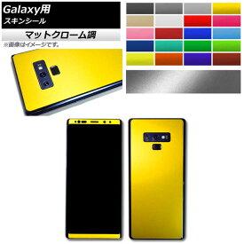 AP スキンシール マットクローム調 Samsung Galaxy用 保護やキズ隠しに! 選べる20カラー S9,Note8など AP-MTCR888