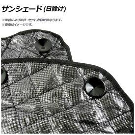 AP サンシェード(日除け) ブラック 5層構造 APSH-BLACK-113 入数:1台分フルセット(8枚) マツダ CX-3 DK系
