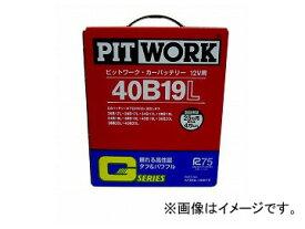 ピットワーク カーバッテリー Gシリーズ 50D20L AYBGL-50D20
