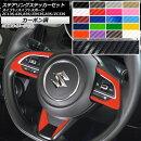 APステアリングステッカーセットカーボン調スズキスイフトZC13S/ZC43S/ZC83S/ZD53S/ZD83Sステアリングスイッチ装備車用選べる20カラーAP-CF3891