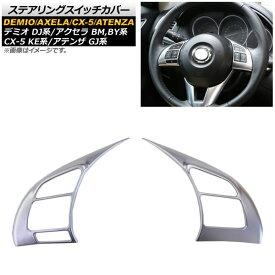 AP ステアリングスイッチカバー マットシルバー ABS製 入数:1セット(2個) マツダ アテンザ セダン/ワゴン GJ系 2012年11月〜