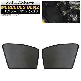 AP メッシュサンシェード 1列目窓用 AP-SD278-2 入数:1セット(2枚) メルセデス・ベンツ Eクラス S212 ワゴン
