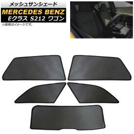 AP メッシュサンシェード リアセット AP-SD278-5 入数:1セット(5枚) メルセデス・ベンツ Eクラス S212 ワゴン