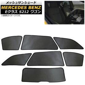 AP メッシュサンシェード 1台分セット AP-SD278-7 入数:1セット(7枚) メルセデス・ベンツ Eクラス S212 ワゴン