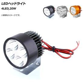 2輪 AP LEDヘッドライト 4LED 12V 選べる3カラー AP-2L038