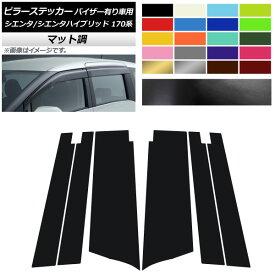 AP ピラーステッカー マット調 トヨタ シエンタ/シエンタハイブリッド 170系 サイドバイザー有り車用 色グループ1 AP-CFMT3952 入数:1セット(6枚)