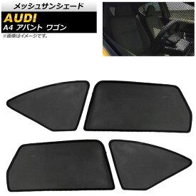 AP メッシュサンシェード 1,2列目窓用 AP-SD282-4 入数:1セット(4枚) アウディ A4 B9系 アバント ワゴン 2019年〜