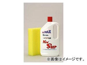 ニューホープ/NEW HOPE ニュースター NS-800 ボディ用洗浄撥水剤 800ml 入数:12本