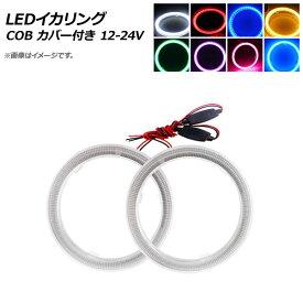 AP LEDイカリング COB 80mm 12V-24V カバー付き 選べる8カラー AP-IKA-COB-CV80H 入数:1セット(2個)