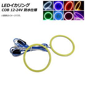 AP LEDイカリング COB 60mm 12V-24V 防水仕様 選べる8カラー AP-LL105-60 入数:1セット(2個)