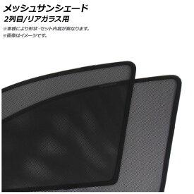 AP メッシュサンシェード 2列目/リアガラス用 AP-MSD021-3R 入数:1セット(3枚) トヨタ カムリ 2007年〜2011年