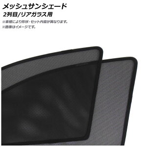 AP メッシュサンシェード 面ファスナー固定式 2列目/リアガラス用 AP-MSD022-3R-TP 入数:1セット(3枚) トヨタ カムリ 2012年〜2016年