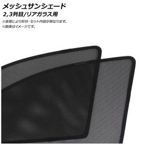 AP メッシュサンシェード 面ファスナー固定式 2,3列目/リアガラス用 AP-MSD016-5R-TP 入数:1セット(5枚) トヨタ アルファード 10系 2002年05月〜2008年05月