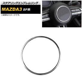 AP ステアリングエンブレムリング シルバー ABS製 マツダ MAZDA3 BP系 2019年05月〜