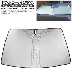 AP サンシェード(日除け) シルバー表面/ブラック裏面 フロントガラス用 AP-IFSH-B-0419 ボルボ S80L ロング