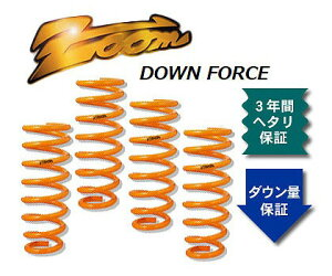 ズーム/ZOOM ダウンフォース ローダウンサスペンション ZMA068002SDF 入数:1台分 マツダ ラピュタ HP11S F6A 4WD 1999年03月〜2006年04月