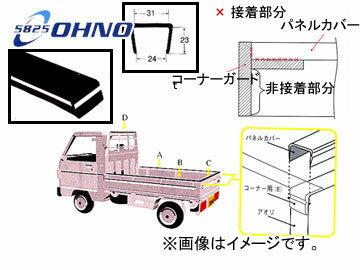 大野ゴム/OHNO 軽トラック用荷台パネルカバー(汎用型) CY-0081AN ミツビシ ミニキャブ U61T,U62T 2006年02月〜