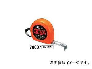 シンワ測定 コンベックス ハイタッチ フリータイプ H-163 78007 JAN:4960910780071