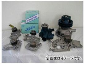 アサヒ技研/ASAHI ウォーターポンプ A8614 スバル/富士重工/SUBARU レガシィ