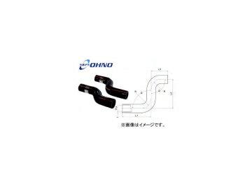 大野ゴム/OHNO 汎用ホース(S型) ヒーターホース HH-3254