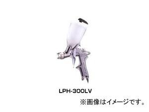 アネスト岩田/ANEST IWATA 低圧スプレーガン LPH-300-124LV