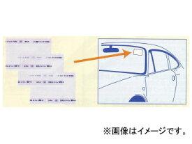 保安基準適合標章(仮検査標章)用袋 K44 入数:100枚