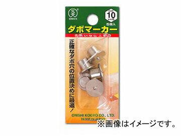 大西工業/ONISHI No.22-M ダボマーカー 10.0mm用 JAN:4957934110106 入数:5個