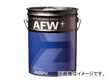 アイシン/AISIN オートマチックトランスミッションフルード AFW+ 20L