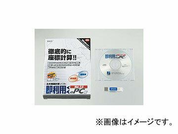 ヤマヨ/YAMAYO 即利用くんのPC版 ver2.5 測量用ソフトウェア S-PCD2.5U JAN:4957111060767