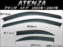 AP サイドバイザー AP-SVTH-Ma08 入数:1セット(4枚) マツダ アテンザ MAZDA6 4ドア 2002年〜2007年