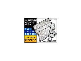 AP サンシェード(日除け) シルバー 4層構造 APSH006 入数:1台分フルセット トヨタ アルファード 10系