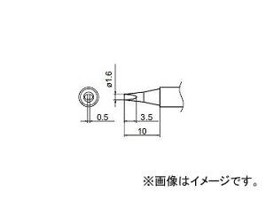 ハッコー/HAKKO はんだこて 交換こて先 1.6D型 FM-2027/FM2028 用 標準タイプ T12-D16 φ1.6×10mm