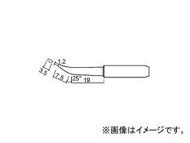 ハッコー/HAKKO はんだこて 交換こて先(こて先外径φ6.5mm) H型 907-ESD/900M-ESD/933用 標準タイプ 900M-T-H 7.5mm×19mm