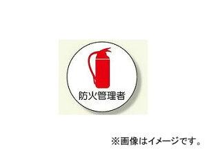 ユニット/UNIT 作業管理関係ステッカー 防火管理者 品番:370-72